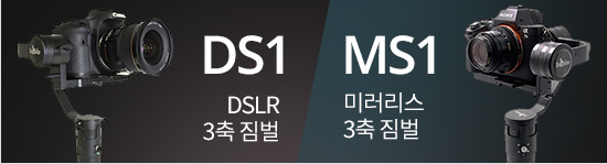 DS1 & MS1 3축짐벌